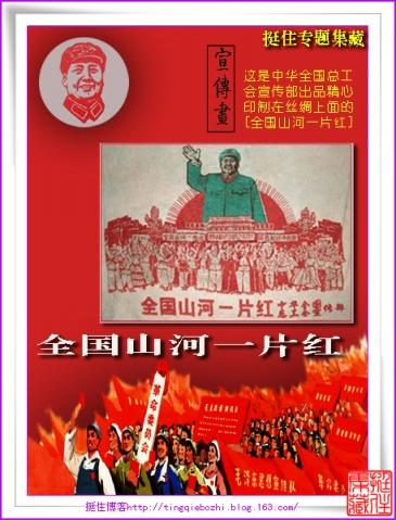 [原创集藏-5]全国山河一片红专题大系 - 挺住 - 挺且博之——挺住就是胜利!