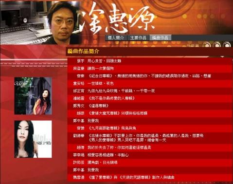 TUTU的編曲作品 - tu.huiyuan - 凃惠源的Blog歡迎交流音樂製作相關話題