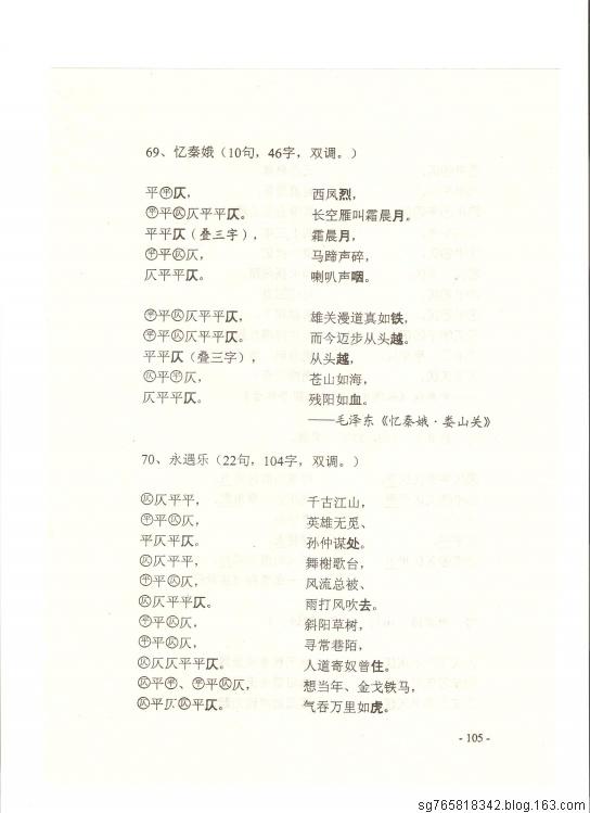 【转载】常用词谱(七)[105——111] - 墨禪 - 我的博客