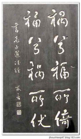 道教祖庭—楼观台〔原创〕 - zhoushaoqi47 - 我的博客