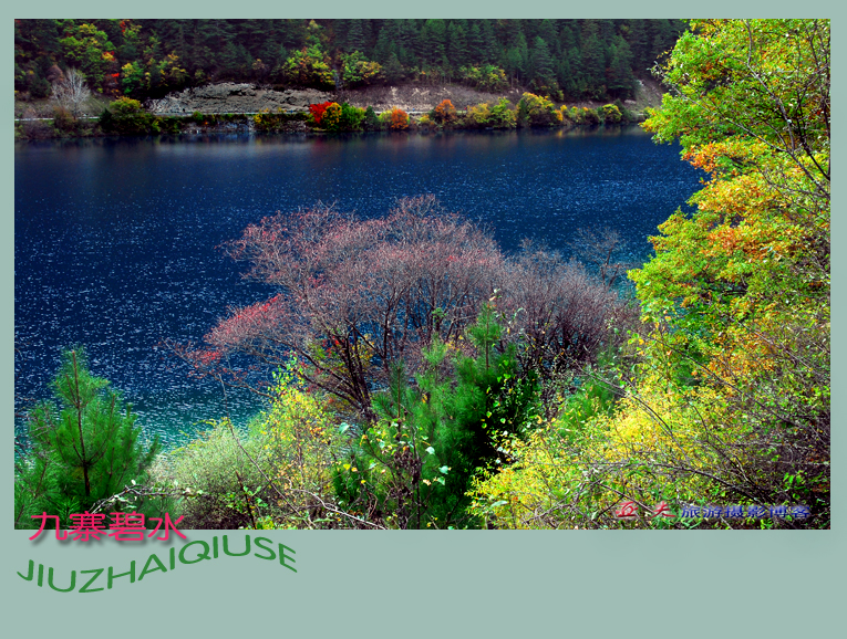 (原摄)九寨秋色之二十三 - 高山长风 - 亚夫旅游摄影博客