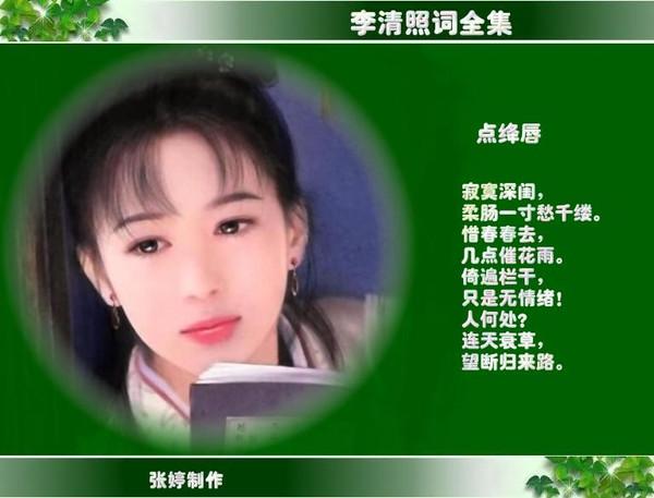 【梦露收藏】李清照词全集 - 梦露 - 梦露别墅