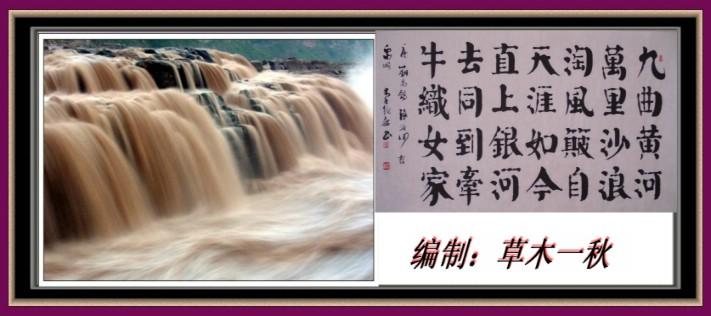 音画钢琴协奏曲 黄河图片