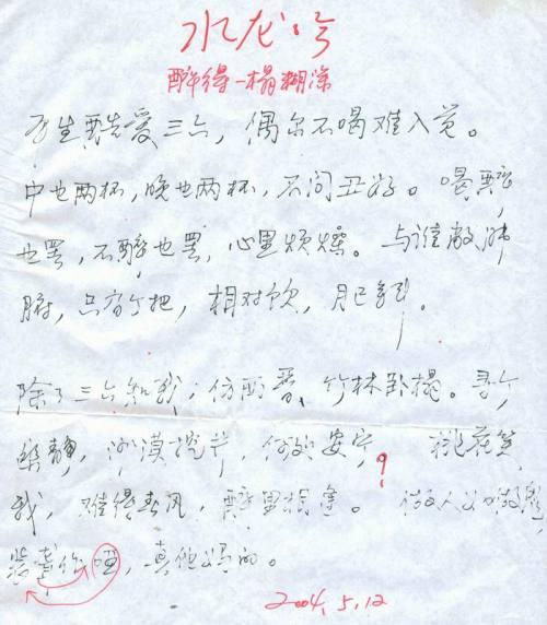 当兵的地方:南京军区司令部丹阳湖