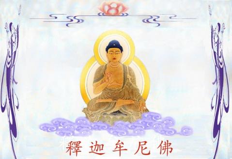 佛学中的我 - 本善 - 南無阿彌陀佛