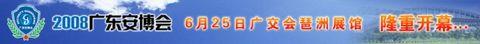 2008广东安博会实况报道 - 张新房 - 张新房的博客