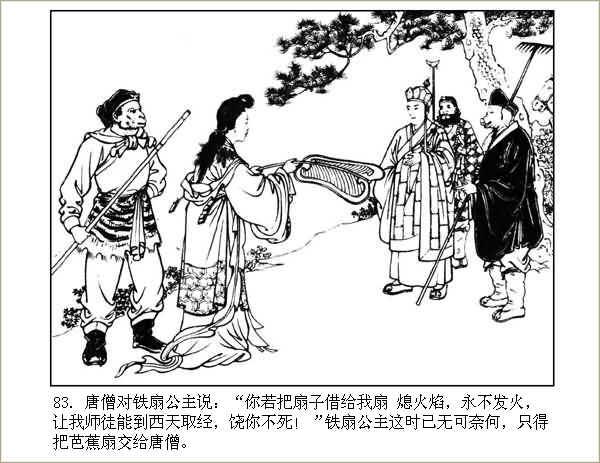 河北美版西游记连环画之二十三 【三盗芭蕉扇】 - 丁午 - 漫话西游