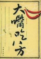古清生美食文化散文集全文在线阅读