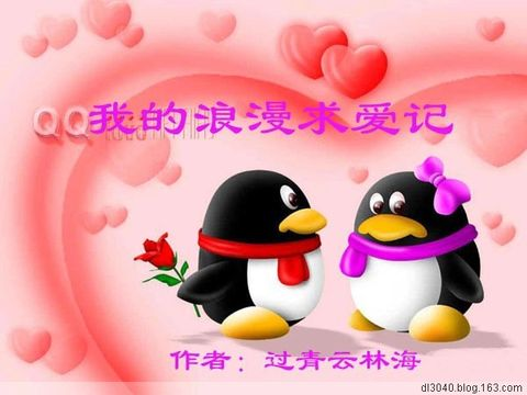 《 我的浪漫求爱记 》作者:过青云林海 - dl3040 - 大连天健3040论坛博客