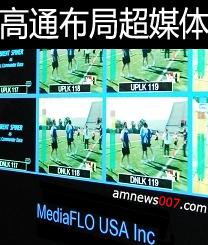 高通布局超媒体 - amnews007 - 阿魔的超媒体观察