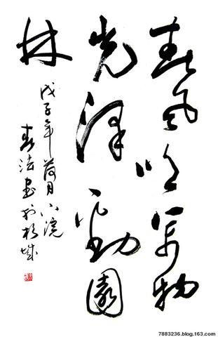 翰 墨 情 - 苦竹山人 - 苦 竹 艺 苑