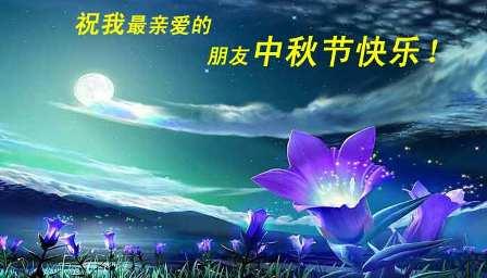 中秋节专用精美图片集锦 - 正觉博客欢迎你
