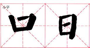 颜真卿《勤礼碑》临习指导(中) - longmianshan ke - 屈白斋主的书法艺术博客