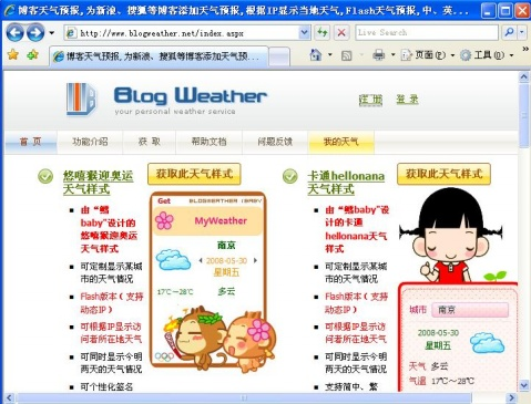 教你制作漂亮的个性博客天气预报 - 理睬 - .