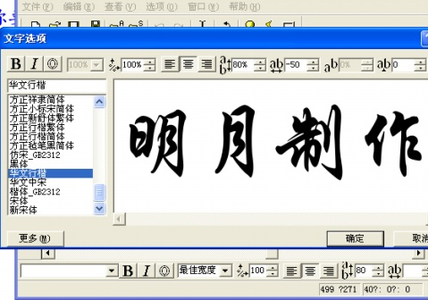 学习3D动画文字  [原] - 明月 -