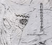 曾忆城《我们始终没有牵手旅行》 - zengwuyan - 曾无艳