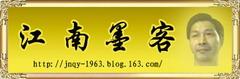 网易博客代码(九十七)(给图片加透明FLASH代码) - 江南墨客 - 网易空间代码大全