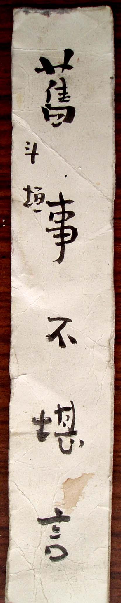 斗垣书法10:旧事不堪言 - 斗垣 - 斗垣的博客