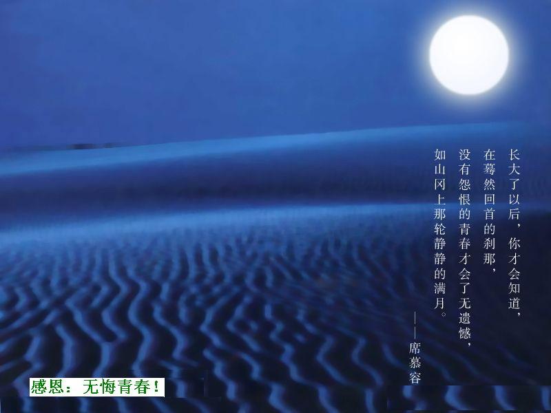 月亮照在心上 - 秦王嬴政 - 秦王嬴政的博客