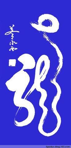 08书法92 - 董永西 - 宗山墨人的博客