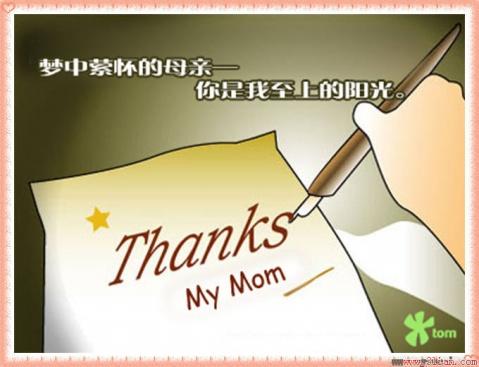 感恩母亲节 - 绿野仙踪 - 绿野仙踪的博客