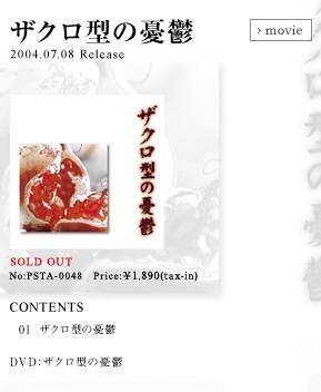 gazette已經出版的DVD(不同版本) -  。迪千 - 零距離。