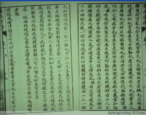 【转载】江西珠湖老谱序 - 岩野山人 - 岩野山人