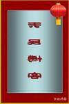 引用 中国旗袍 - 绿韵 - 绿韵的博客