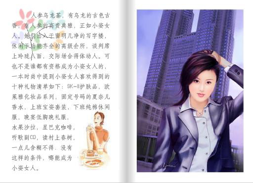 女人如茶--zt - fangxin529 - fangxin529