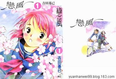 吉田基已《恋风》 - youlin - youlin的漫画阅读日志