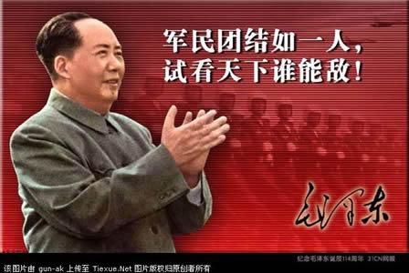 纪念毛泽东主席诞辰117周年 - 依森 - 依森网页