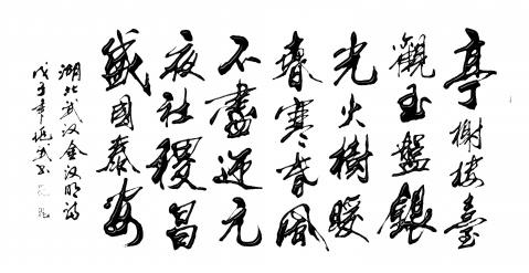 感谢蒋兆武老师书法 七绝·元夜 - 无再少 - 无再少的博客