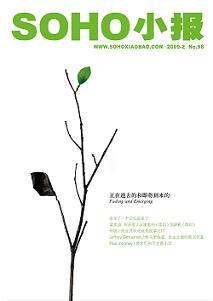 09年第二期《正在逝去和即将到来的》—互联… - soho小报 - SOHO小报的博客