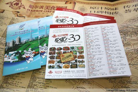 美食地图被哈市出租车行业手册收录 - 美食地图 - 非常美食地图