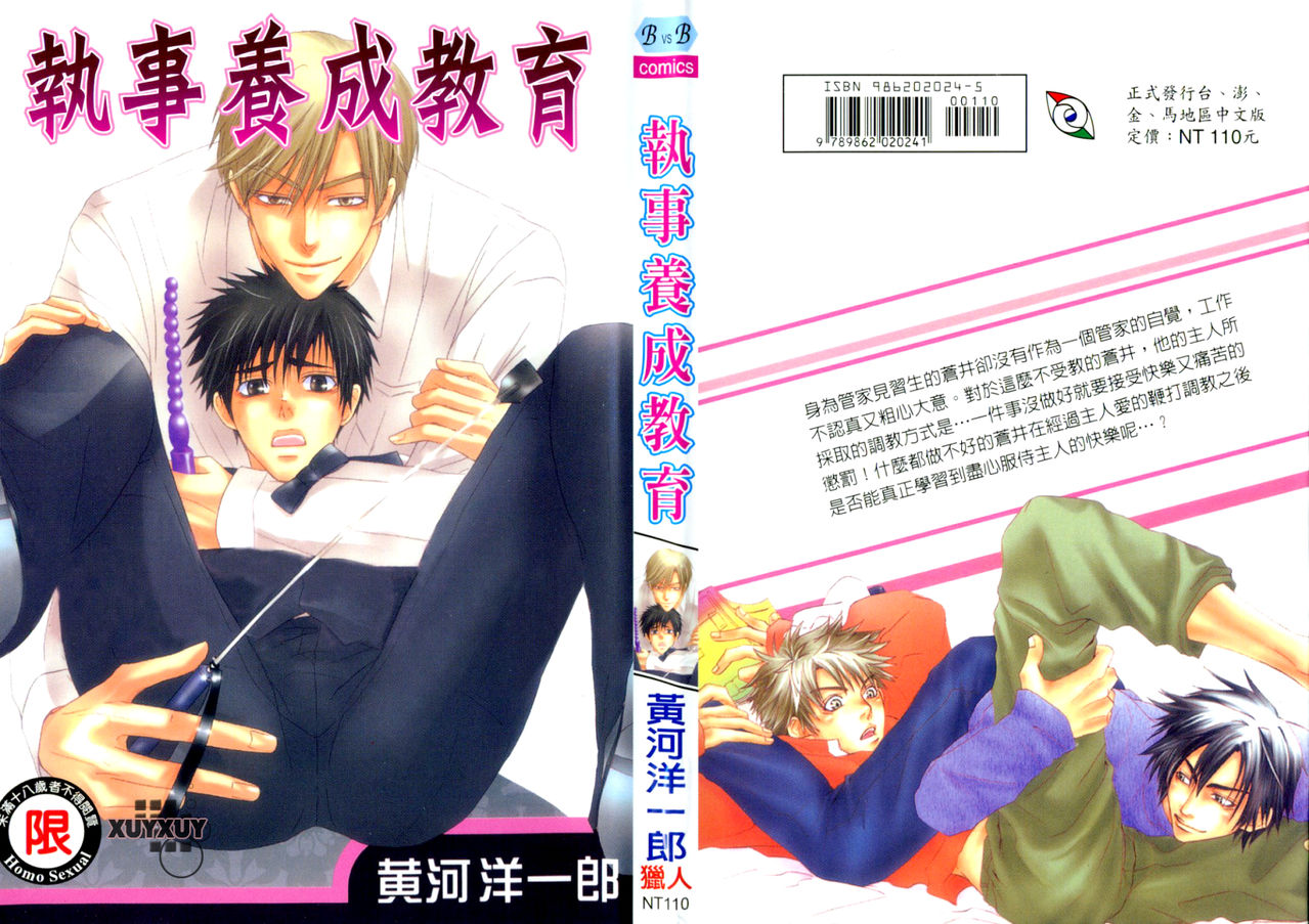 Bl 慎入漫画激h,BlH慎入漫画激hxz,BlH慎入漫画_点力图库