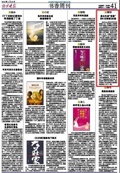"""北京晚报:美女作家""""发微""""《80后围城》出版… - 亨通堂 - 亨通堂——创造有价值的阅读"""