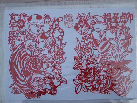 承德老叫花子剪纸(原创) - tiannusanhua2008 - 承德老叫花子的博克