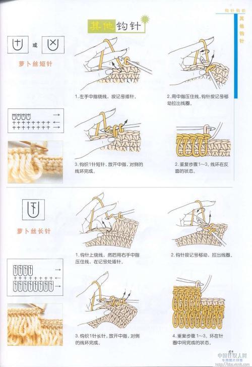 萝卜丝针的钩法 - jnbowen1 - 中国莒南电信宽带装机大优惠听雪品梅欢迎您