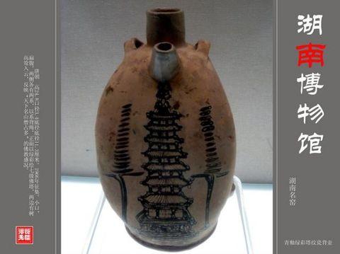 湖南省博物馆之湖南名窑陶瓷 -老排长 - 老排长(6660409)