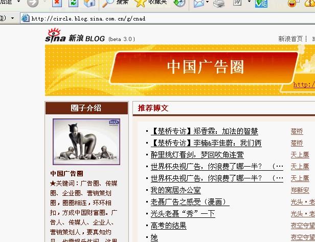 欢迎来上广告人的博  - 陈亮企业品牌传播 - 营销咨询猛将 陈亮 陈亮