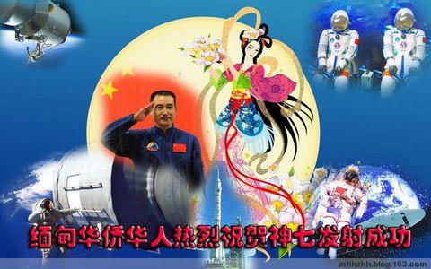 热烈祝贺神七升空 - 缅华网 -     缅华网