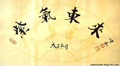 原创  翟顺和的字紫气东来 - 翟顺和 - 悠然见南山