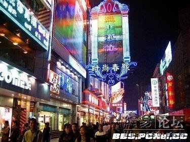 中国最著名最繁华的十条街 (转) - 天外飞熊 - 天外飞熊