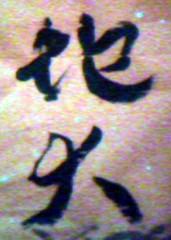 原创旧体诗】冬夜记事三首 - 破故纸  - Fructus Psoraleae