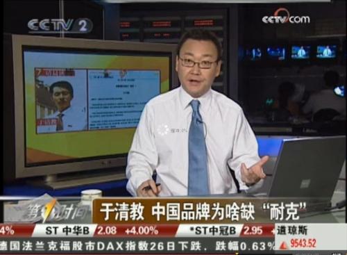 CCTV-2马斌读报:入选清晨读博 - 于清教 - 产业智慧。商业思维。