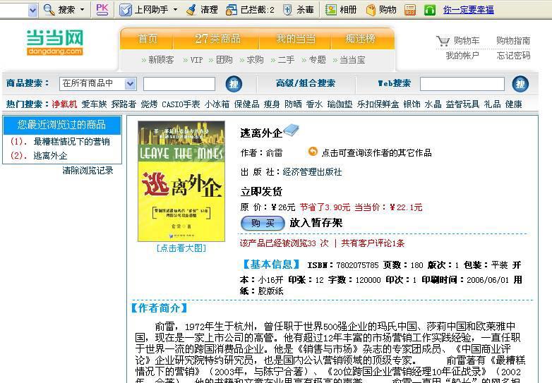 《逃离外企》在当当网上的购书地址 - yuleiblog - 俞雷的博客