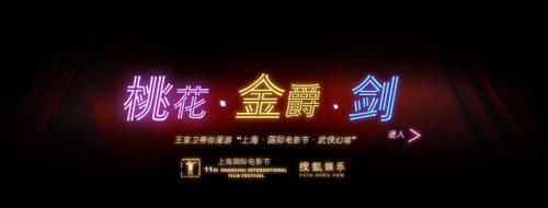桃花 金爵  剑 - weijinqing - 江湖外史之港片残卷