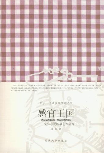 新书资讯:《感官王国——先锋小说叙事研究》 - 张闳 - 张闳博客