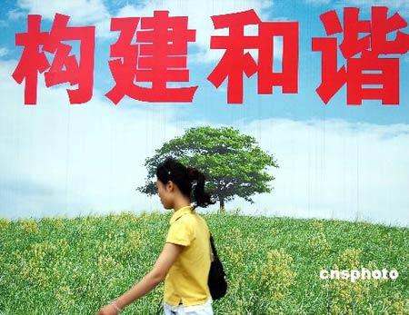 社科院:中国和谐社会面临干群关系冲突挑战