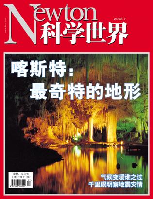 丰富的喀斯特资源,高品位的世界自然遗产 - kxsj - Newton-科学世界